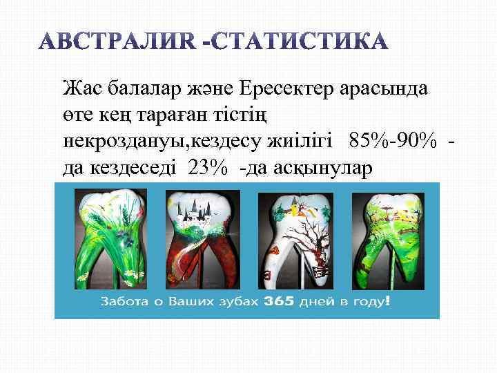 Жас балалар және Ересектер арасында өте кең тараған тістің некроздануы, кездесу жиілігі 85%-90% -