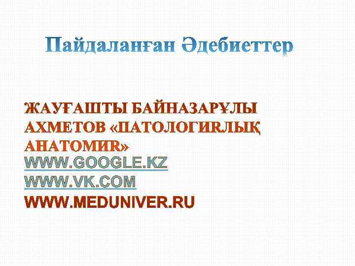 WWW. GOOGLE. KZ WWW. VK. COM
