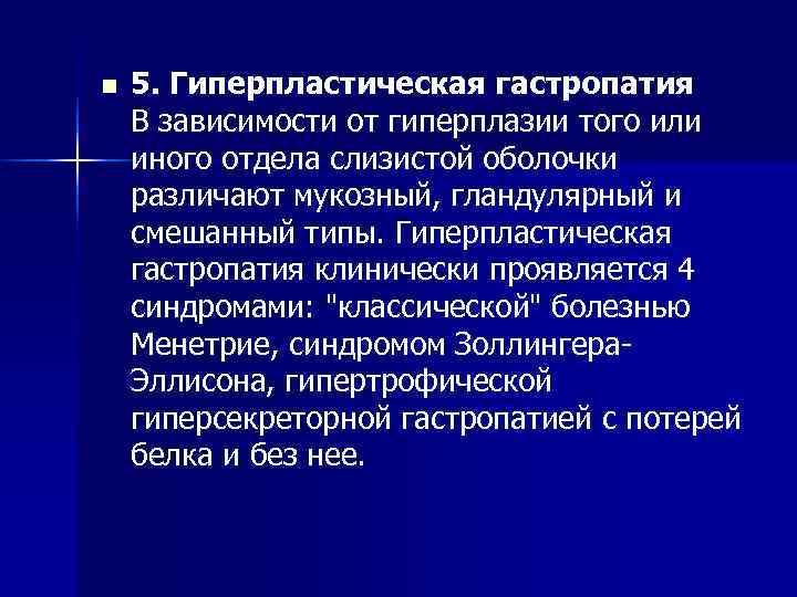 n  5. Гиперпластическая гастропатия В зависимости от гиперплазии того или иного отдела слизистой