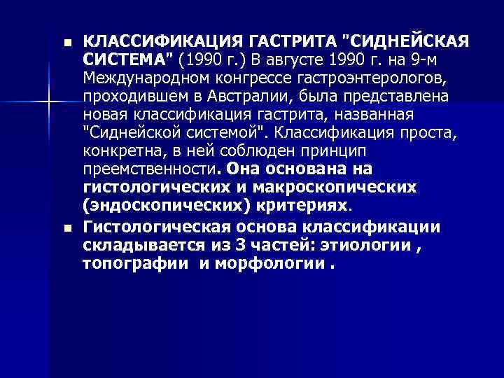 n  КЛАССИФИКАЦИЯ ГАСТРИТА
