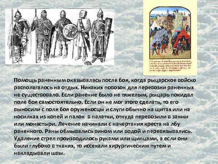 Помощь раненным оказывалась после боя, когда рыцарское войско располагалось на отдых. Никаких повозок для