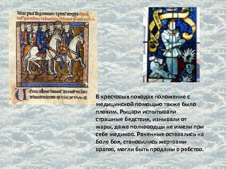 В крестовых походах положение с медицинской помощью также было плохим. Рыцари испытывали страшные бедствия,
