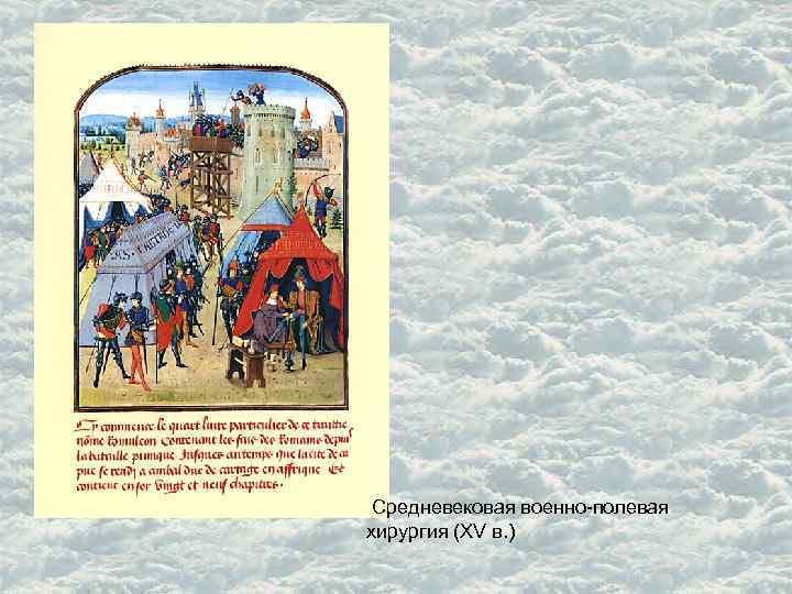 Средневековая военно-полевая хирургия (XV в. )