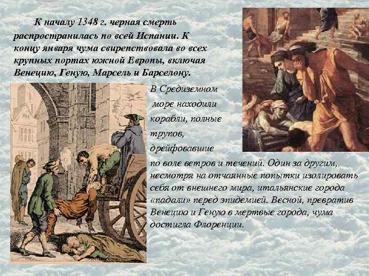 К началу 1348 г. черная смерть распространилась по всей Испании. К концу января