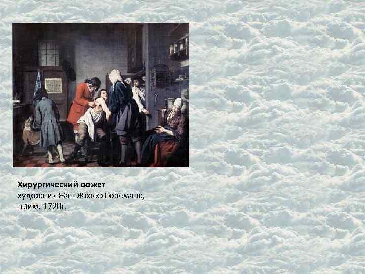 Хирургический сюжет художник Жан Жозеф Гореманс,  прим. 1720 г.