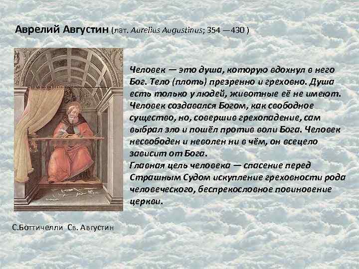 Аврелий Августин (лат. Aurelius Augustinus; 354 — 430 )