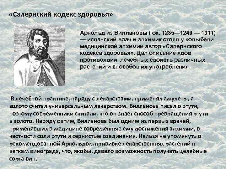 «Салернский кодекс здоровья»      Арнольд из Виллановы ( ок.