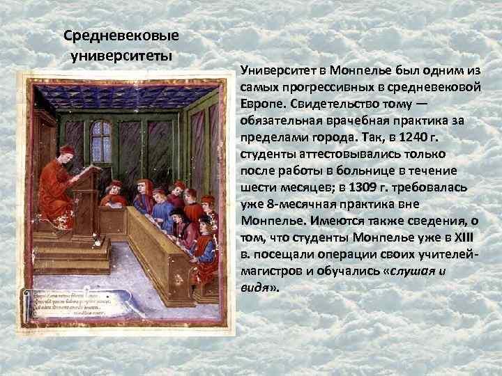 Средневековые  университеты   Университет в Монпелье был одним из