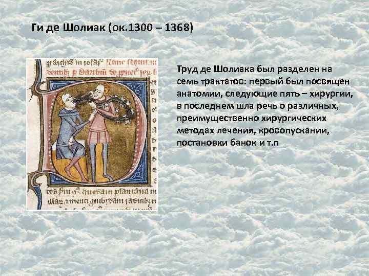 Ги де Шолиак (ок. 1300 – 1368)     Труд де Шолиака