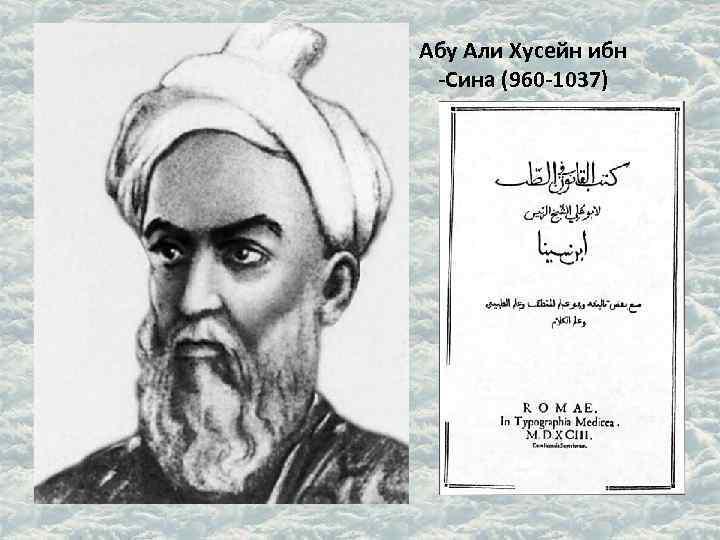 Абу Али Хусейн ибн -Сина (960 -1037)