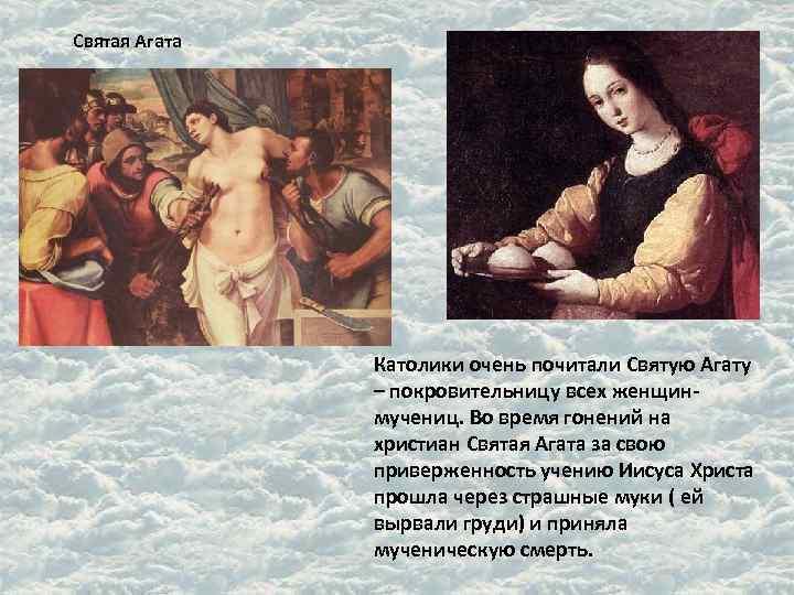 Святая Агата    Католики очень почитали Святую Агату   – покровительницу