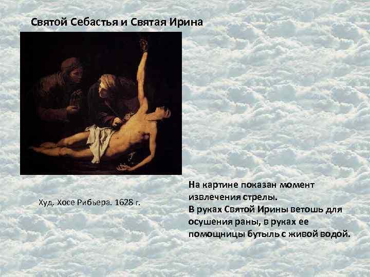 Святой Себастья и Святая Ирина      На картине показан момент