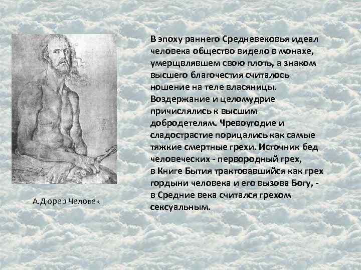 В эпоху раннего Средневековья идеал    человека общество видело