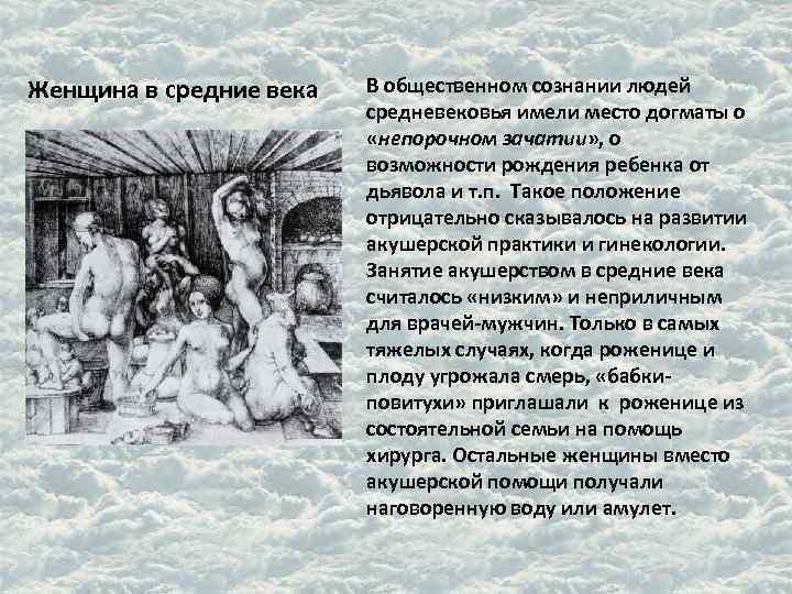Женщина в средние века  В общественном сознании людей