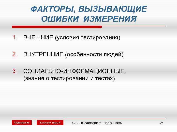 ФАКТОРЫ, ВЫЗЫВАЮЩИЕ    ОШИБКИ ИЗМЕРЕНИЯ 1.  ВНЕШНИЕ (условия