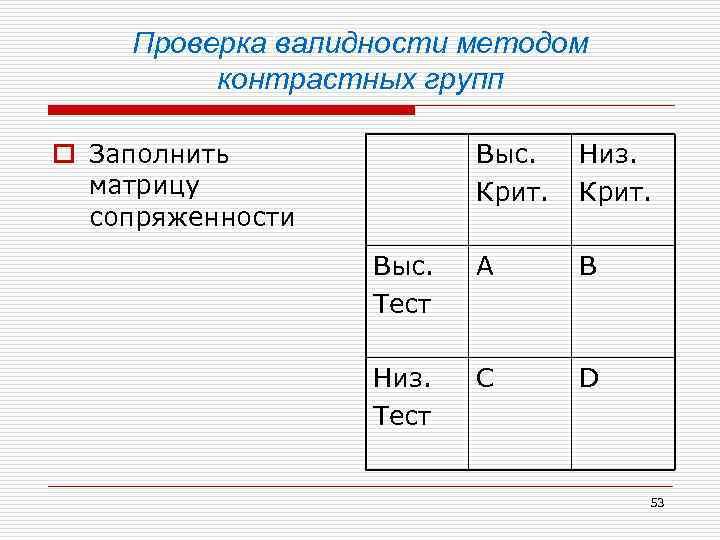 Проверка валидности методом   контрастных групп o Заполнить   Выс.