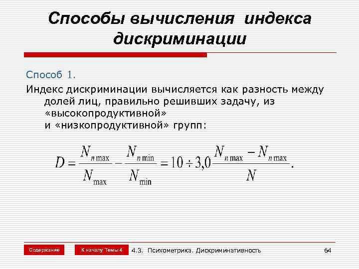 Способы вычисления индекса  дискриминации Способ 1. Индекс дискриминации вычисляется как разность между