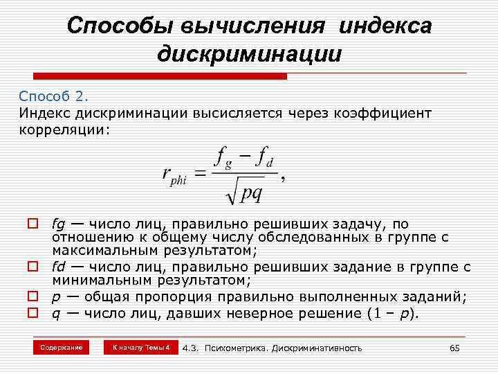 Способы вычисления индекса   дискриминации Способ 2. Индекс дискриминации высисляется через