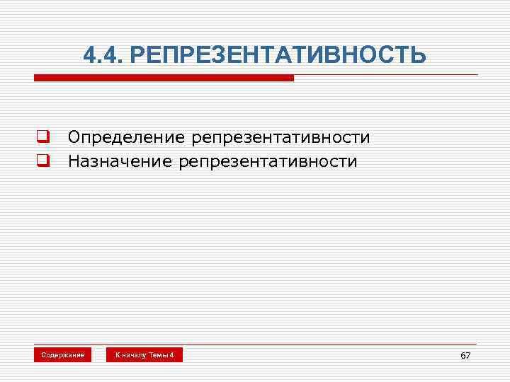 4. 4. РЕПРЕЗЕНТАТИВНОСТЬ  q Определение репрезентативности q Назначение репрезентативности Содержание