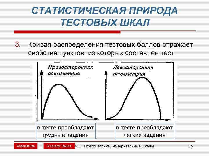 СТАТИСТИЧЕСКАЯ ПРИРОДА   ТЕСТОВЫХ ШКАЛ 3. Кривая распределения тестовых баллов отражает