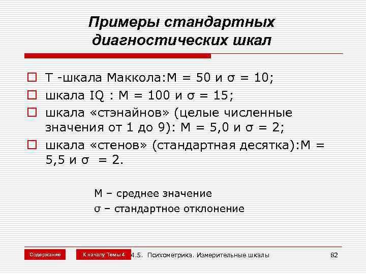 Примеры стандартных    диагностических шкал o T -шкала Маккола: