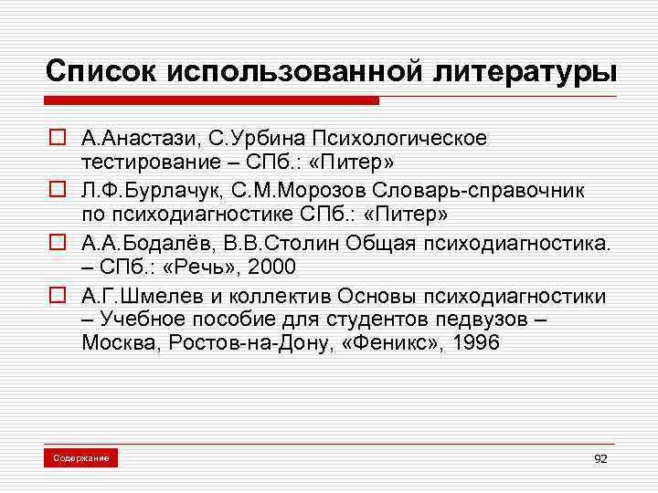 Список использованной литературы o А. Анастази, С. Урбина Психологическое  тестирование – СПб. :