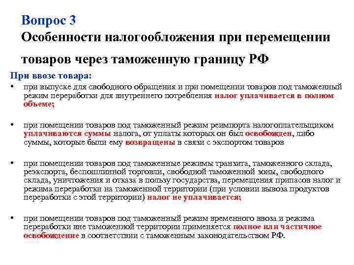 Вопрос 3 Особенности налогообложения при перемещении товаров через таможенную границу РФ При