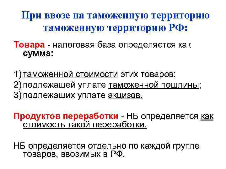 При ввозе на таможенную территорию РФ: Товара - налоговая база определяется как