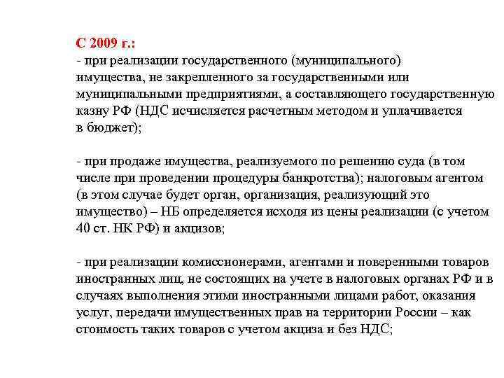 С 2009 г. :    - при реализации государственного