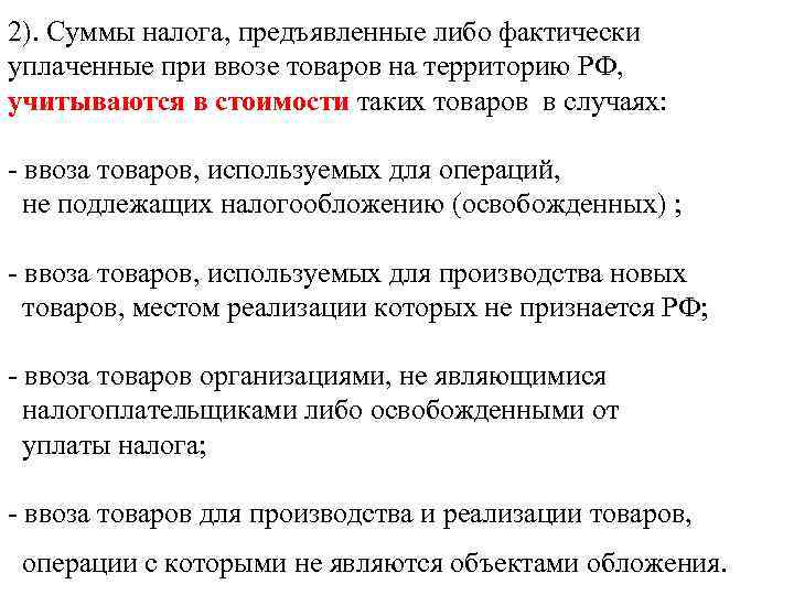 2). Суммы налога, предъявленные либо фактически уплаченные при ввозе товаров на территорию РФ,