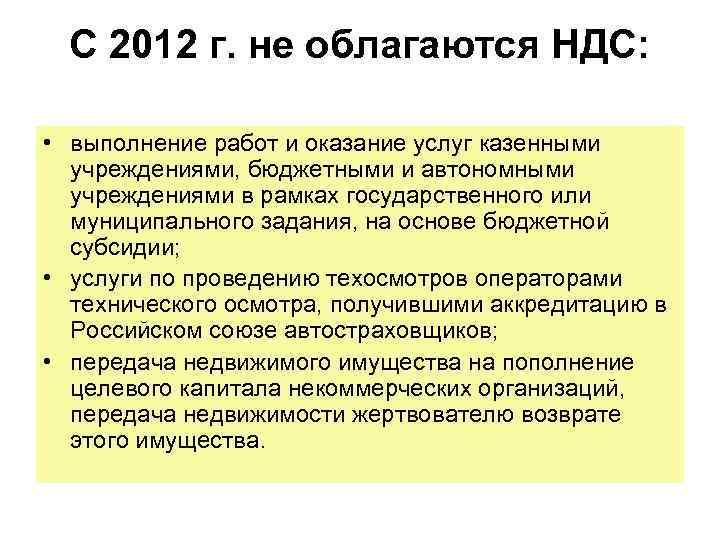 С 2012 г. не облагаются НДС:  • выполнение работ и оказание услуг