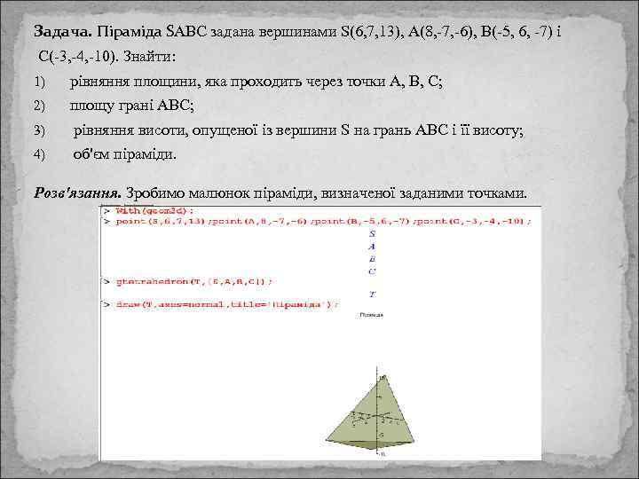 Задача. Піраміда SАВС задана вершинами S(6, 7, 13), А(8, -7, -6), В(-5, 6, -7)