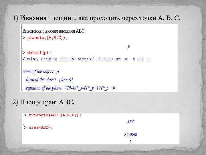 1) Рівняння площини, яка проходить через точки А, В, С. 2) Площу грані АВС.