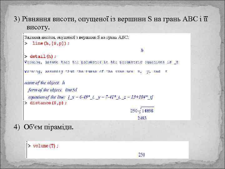 3) Рівняння висоти, опущеної із вершини S на грань АВС і її висоту. 4)