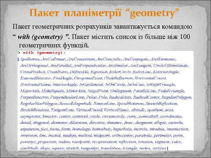 """Пакет планіметрії """"geometry"""" Пакет геометричних розрахунків завантажується командою """" with (geometry) """". Пакет"""