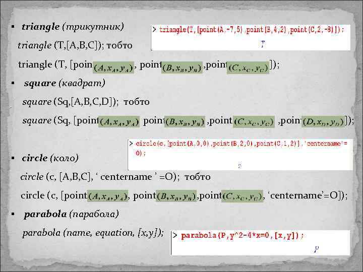 § triangle (трикутник) triangle (T, [A, B, C]); тобто triangle (T, [point  ,
