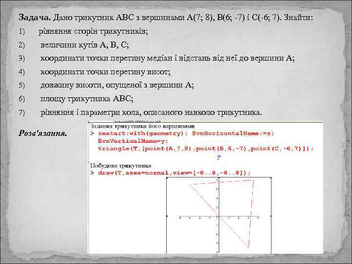 Задача. Дано трикутник АВС з вершинами А(7; 8), В(6; -7) і С(-6; 7). Знайти:
