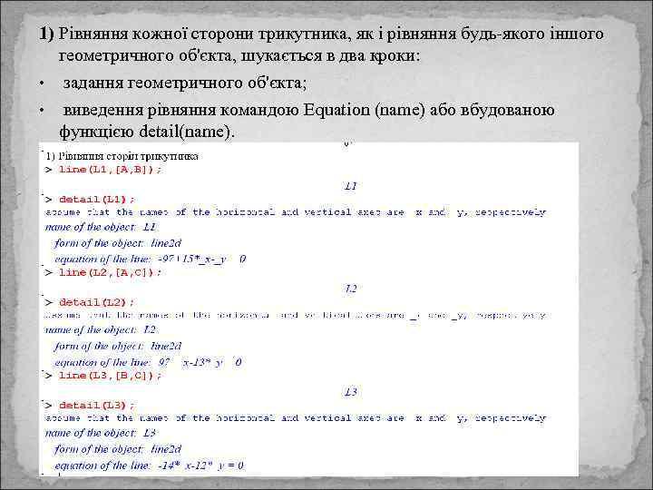 1) Рівняння кожної сторони трикутника, як і рівняння будь-якого іншого  геометричного об'єкта, шукається
