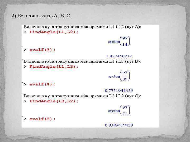 2) Величини кутів А, В, С.