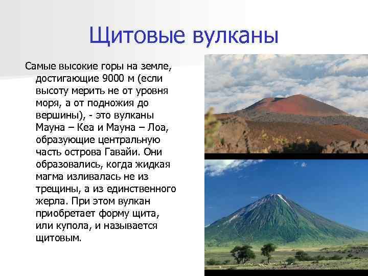Щитовые вулканы Самые высокие горы на земле,  достигающие 9000 м (если