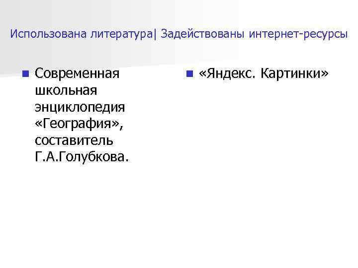 Использована литература| Задействованы интернет-ресурсы  n  Современная  n  «Яндекс. Картинки»