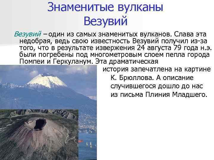 Знаменитые вулканы    Везувий – один из самых знаменитых