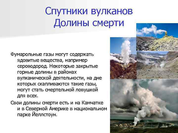 Спутники вулканов    Долины смерти  Фумарольные газы могут