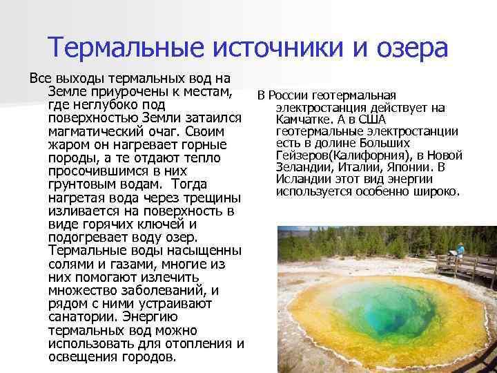 Термальные источники и озера Все выходы термальных вод на  Земле приурочены к