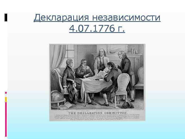 Декларация независимости  4. 07. 1776 г.