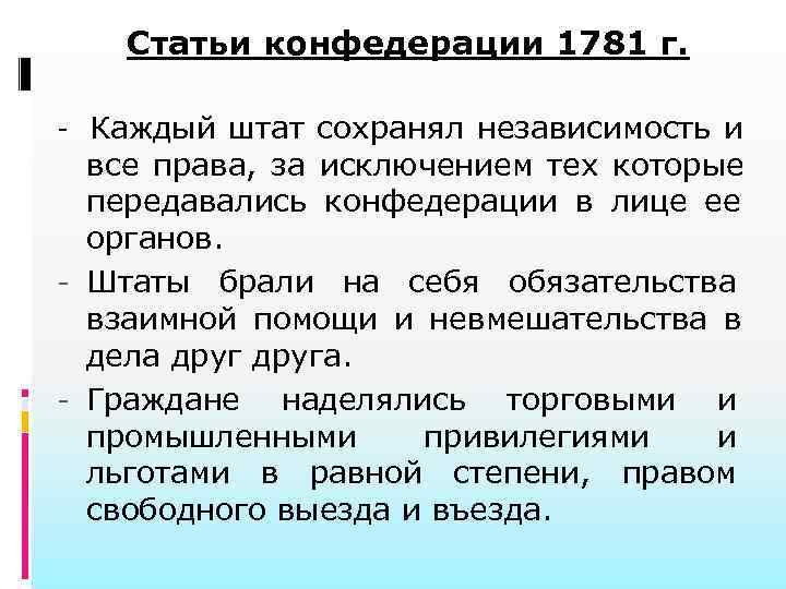 Статьи конфедерации 1781 г.  - Каждый штат сохранял независимость и