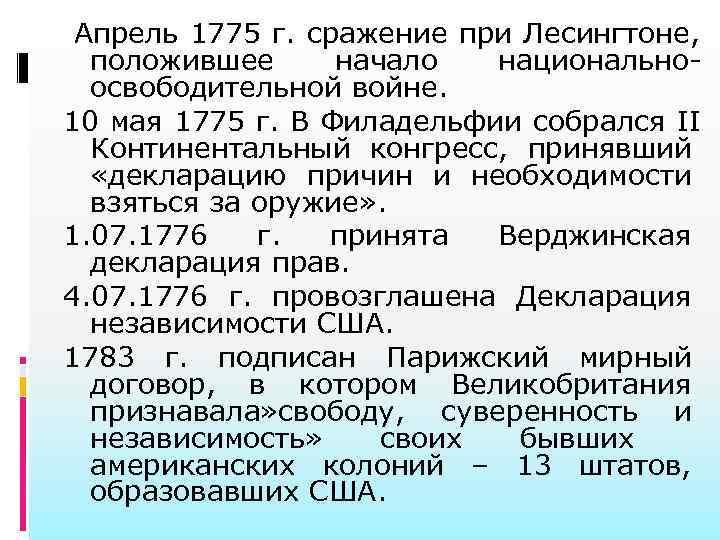 Апрель 1775 г. сражение при Лесингтоне,  положившее начало  национально-  освободительной