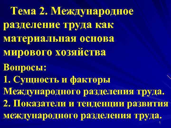 Тема 2. Международное разделение труда как материальная основа мирового хозяйства Вопросы: 1. Сущность