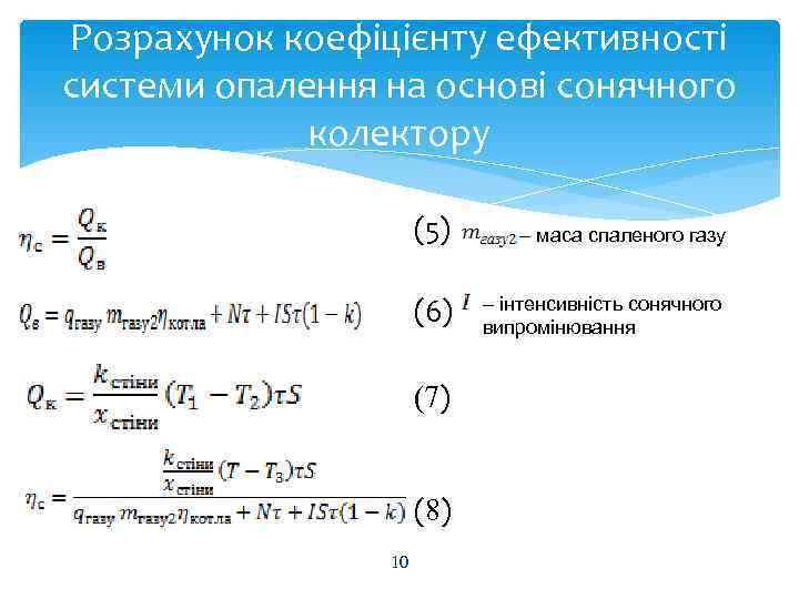 Розрахунок коефіцієнту ефективності системи опалення на основі сонячного   колектору