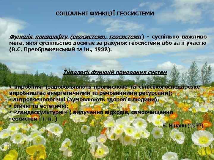 СОЦІАЛЬНІ ФУНКЦІЇ ГЕОСИСТЕМИ  Функція ландшафту (екосистеми, геосистеми )